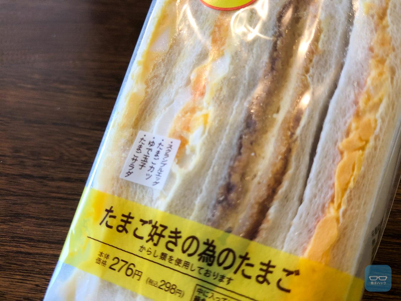 tamago-sandwich-2