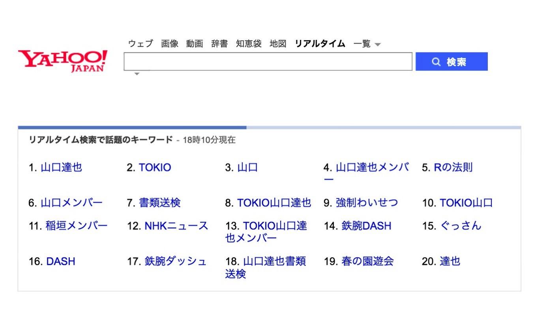 TOKIO山口達也さん、女子高生に強制わいせつ容疑で書類送検 ネットでは驚きと動揺の声