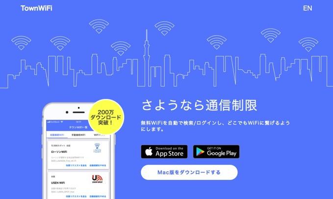 town-wifi