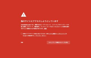 Chromeで「unanalytics com」に飛ばされ警告が出る現象、原因は「Better History」の可能性
