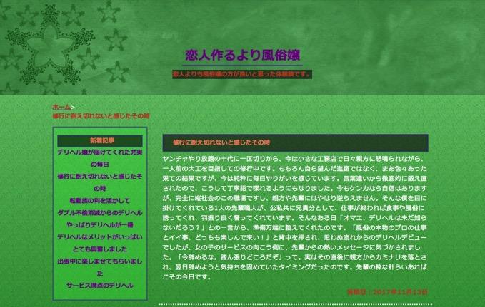 govermento-of-japan-2