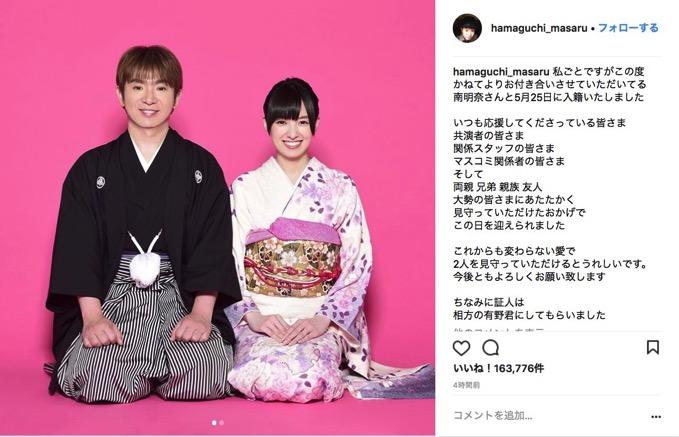 濱口優・南明奈が結婚「証人は有野君にしてもらいました」 ファンから祝福コメントが殺到