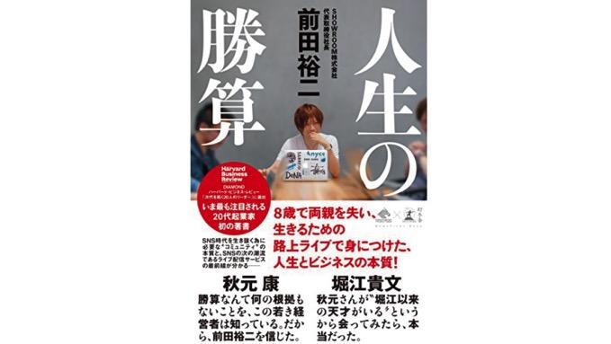 石原さとみの新恋人・前田裕二氏の著書「人生の勝算」が話題に、アマゾンでは在庫切れで重版決定