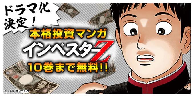 【10巻まで無料】「インベスターZ」がドラマ化記念でキャンペーン中