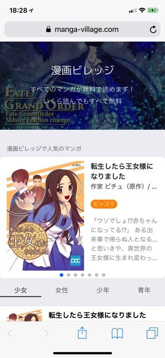 manga-village-2