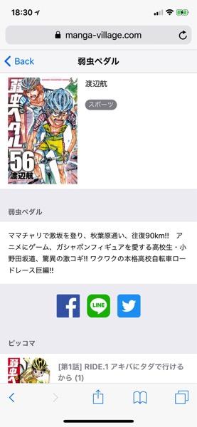 manga-village-3