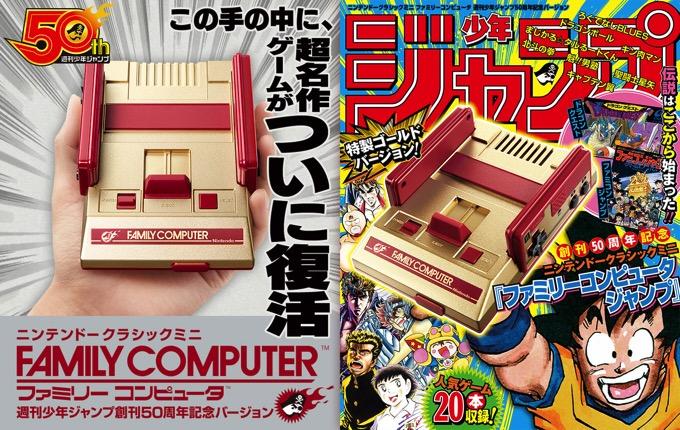 完璧におっさん狙い「週刊少年ジャンプ」仕様のミニファミコン発売へ、通常版ミニファミコンも再販決定