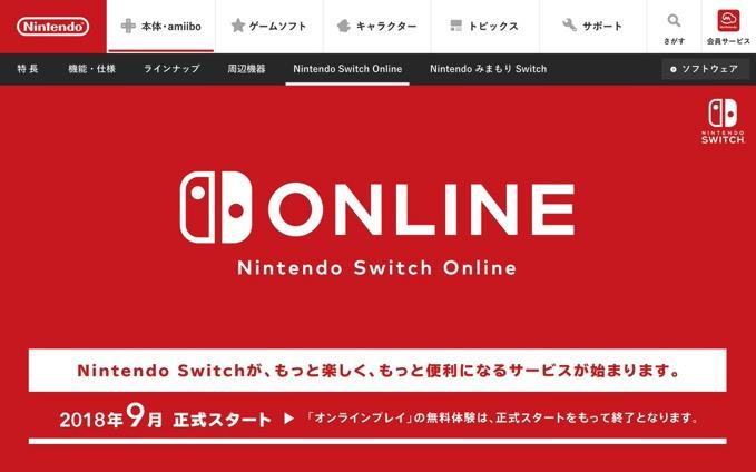 「Nintendo Switch Online」の詳細が発表、ファミコンの名作ゲームも遊べるように