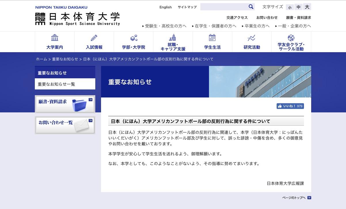 日大の悪質タックル問題をうけ「日本体育大学」が「重要なお知らせ」を掲載