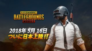 「PUBG MOBILE」日本で配信開始、iOS・Androidでダウンロード可能に