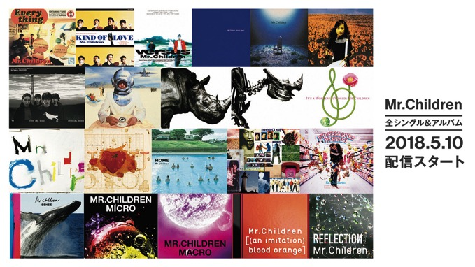 「Mr.Children」全シングル&アルバム、Apple MusicやSpotifyで配信解禁