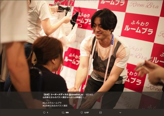 山田孝之バスト計測、イベントレポでわかった凄すぎファンサービス「もう俺の中では脱がせてるから裸だよ?」