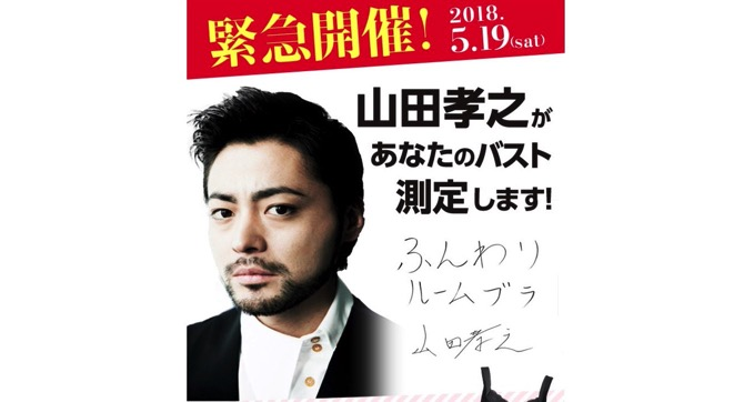 山田孝之「あなたのバスト測定します」、イベント告知にネット騒然