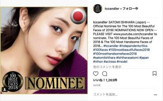 2018年「世界で最も美しい顔」日本人で最初にノミネートされたのは石原さとみ