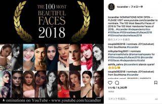 2018年「最も美しい顔」「最もハンサムな顔」、一般からノミネート候補者の推薦を受付開始