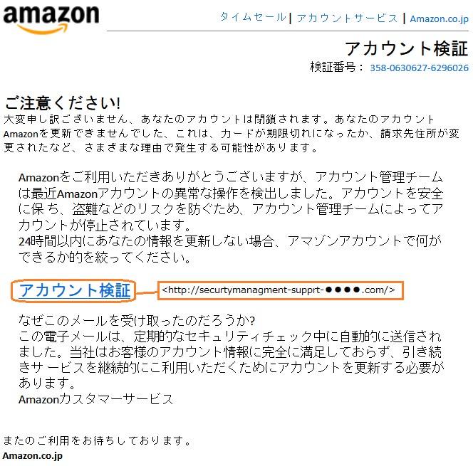 「アカウントは閉鎖されます」Amazonをかたるフィッシングメールに注意