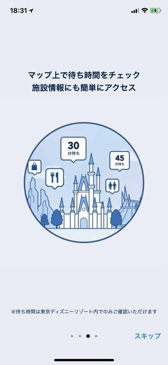 Tokyo-Disney-Resort-App-4