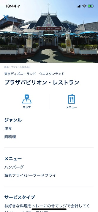 Tokyo-Disney-Resort-App-8