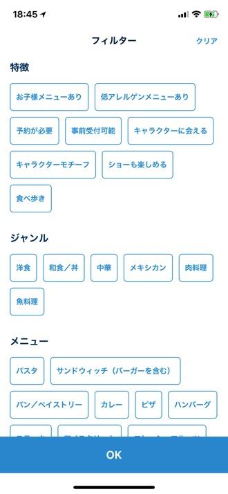 Tokyo-Disney-Resort-App-9