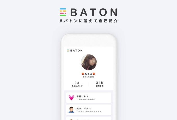 mixiや前略プロフを思い出す、現代版バトン「BATON」がリリース