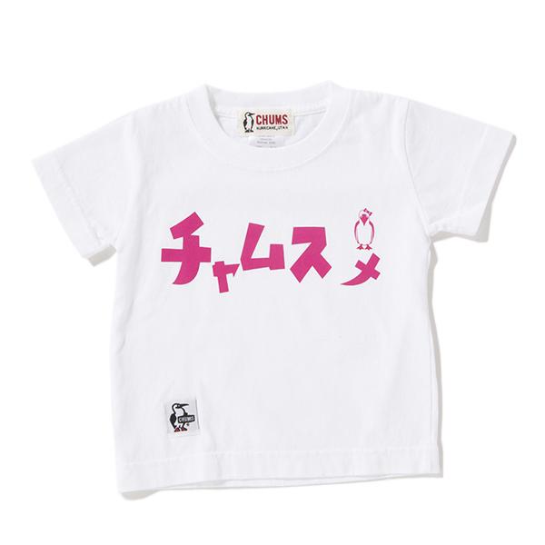 chumus-chumusko-chumusume-4