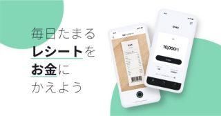 レシート1枚を10円で買い取るアプリ「ONE」、ネットでは「面白い」「個人情報が心配」など様々な反応