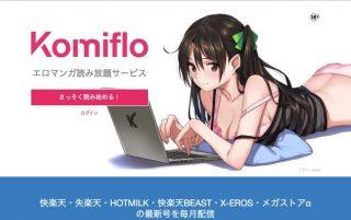 「画期的」「天才」成人向けマンガ読み放題サービスKiomifloのユーザー登録が話題に