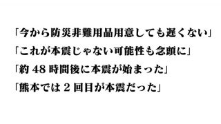「これが本震じゃない可能性も念頭に」東日本大震災・熊本地震の経験者からアドバイスに注目集まる