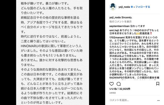 RADWIMPS・野田洋次郎、「HINOMARU」歌詞を謝罪 「軍歌に聞こえる」などと物議