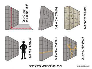 震災時の「通学路の危険箇所」を子どもが理解できるように描いたイラストに反響