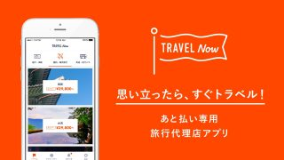 いまお金がなくても旅行に行けるサービス「TRAVEL Now」公開、リリース記念で30000円以下の旅行が0円に