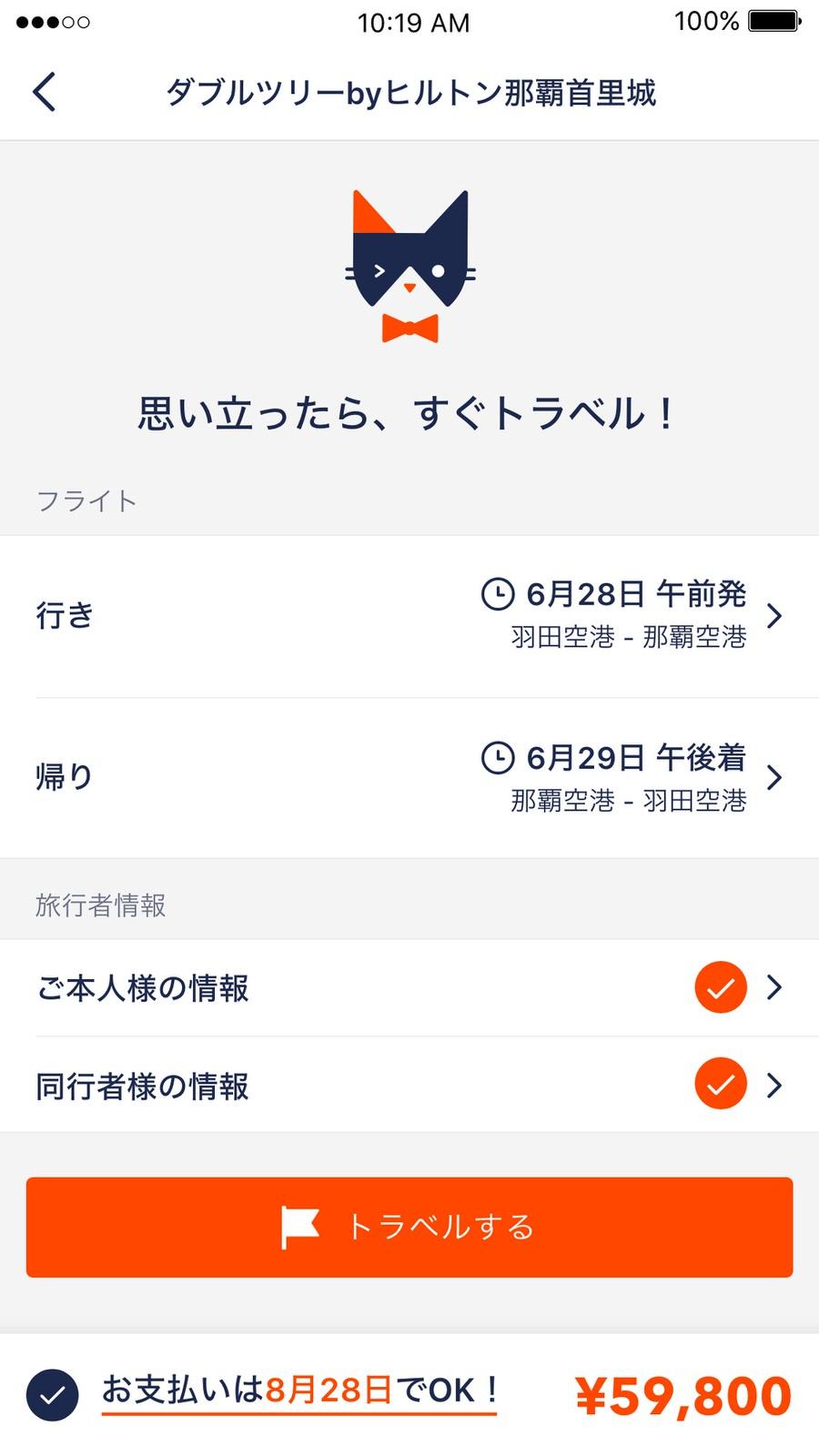 travel_screenshot_04-1