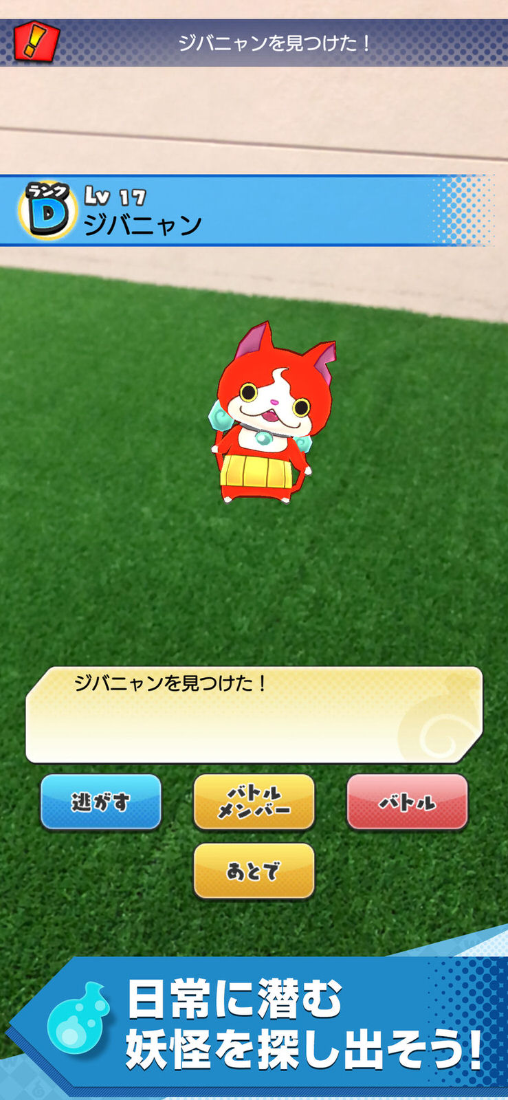 youkai-watch-world-5