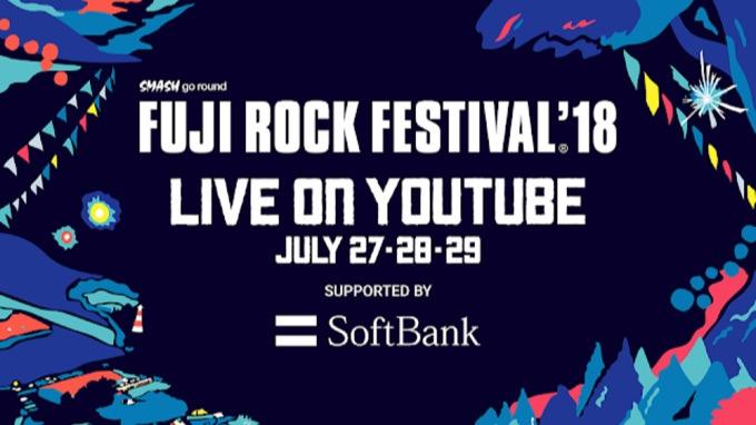 【朗報】「フジロックフェスティバル '18」YouTubeでライブ配信決定、VR映像も公開予定