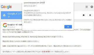 「Googleユーザーのあなた、おめでとうございます!Googleギフトが当選しました!」という詐欺に注意