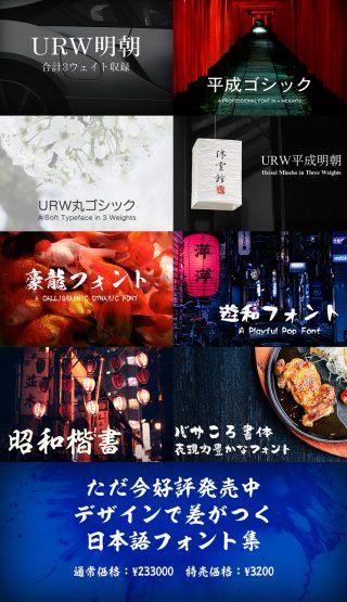 約23万円が99%オフ「デザインで差がつく 日本語フォント集」が販売開始