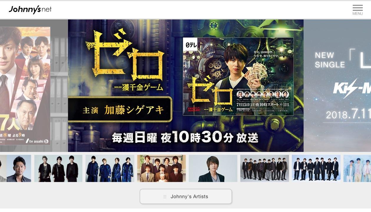 ジャニーズ公式サイト「Johnny's net」が大幅リニューアル「すごい変化」「スマホ対応」「SNSボタン追加」