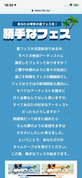 katte-natsu-fe-s-1