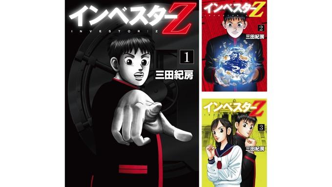 1〜19巻が1〜21円!「インベスターZ」が全巻買っても641円の超お買得セール中