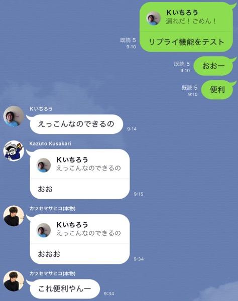 line-reply-1