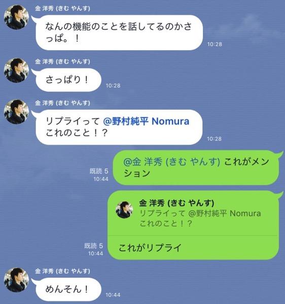 line-reply-2