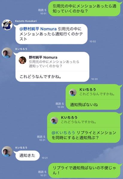 line-reply-5