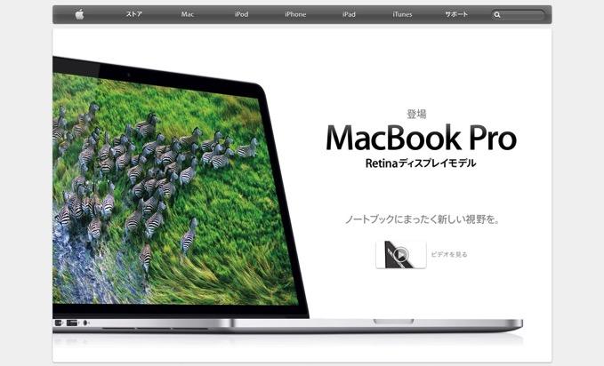 Apple、Retinaディスプレイを初めて搭載した「MacBook Pro(Mid 2012)」のサポートを終了