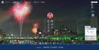 隅田川花火大会、29日に開催が決定 台風12号の影響で順延