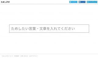 日本語フリーフォントをまとめて試せるサイト「ためしがき」が公開