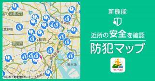 不審者情報は意外と身近に?「Yahoo! MAP」の防災マップはパパママは一度見ておいたほうがいいかも