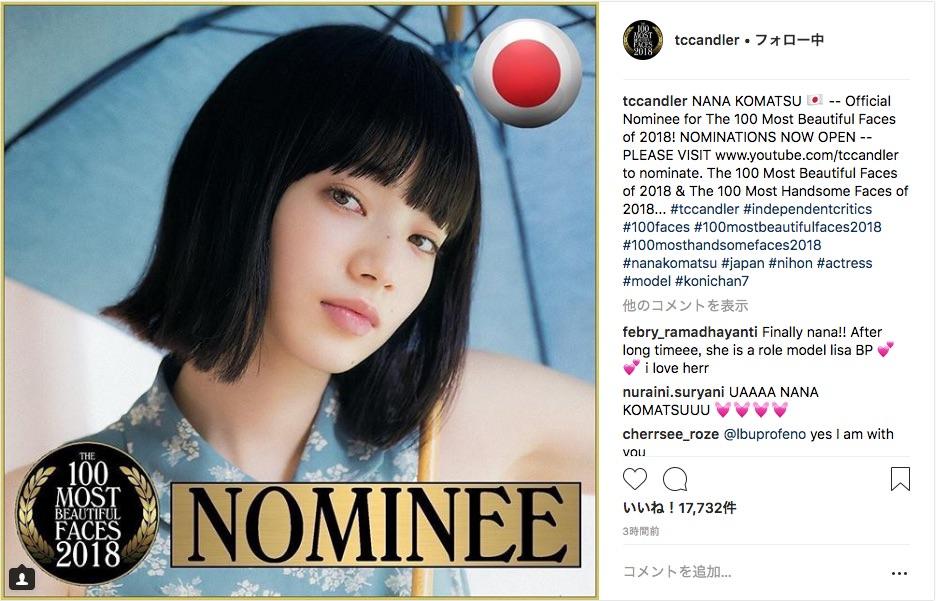 小松菜奈、2018年「世界で最も美しい顔」に日本人3人目のノミネート