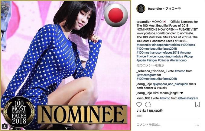 2018年「世界で最も美しい顔」日本人2人目のノミネートはTWICE・モモ