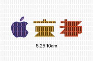 Apple 京都、8月25日にオープン「アイデアと創造力が交わるところ」