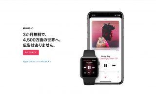めざましテレビ、Apple Music「1ヶ月無料コード」を配布中